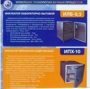 Инкубаторы ИПХ-10 (Петушок) и ИЛБ-05