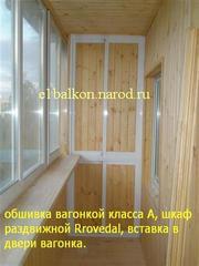 Уютные Балконы. Обшивка балкона лоджии,  остекление,  ремонт.
