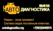 Авто диагностика выезд.  Екатеринбург. Авто мастер. Авто эксперт.
