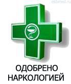 Лечение алкоголизма в Екатеринбурге
