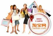 Закупка товара на Taobao