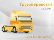 Программное обеспечение для транспортного бизнеса