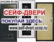 Сейф двери купить быстро цены низкие Екатеринбург