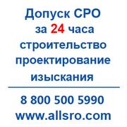 Вступить в  СРО строителей с минимальными затратами для Екатеринбурга