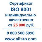 Сертификация исо 9001 для Екатеринбурга