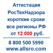 Аттестация РосТехНадзора для Екатеринбургу