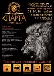 Тренинг Спарта Екатеринбург