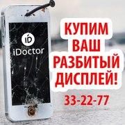 Скупаем разбитые дисплеи iphone