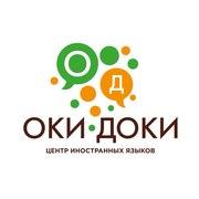 Изучение иностранных языков Екатеринбург