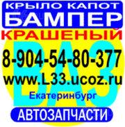 Бампер крыло капот ваз 2110 ваз 2112,  2114 лада Калина Приора Гранта