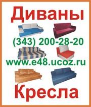Кресло кровать,  раскладное кресло