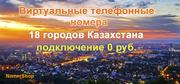 Виртуальные телефонные номера Казахстана