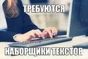 Работа в интернете,  удалённо