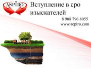 Вступление в сро изыскателей для Екатеринбурга