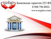 Получить коммерческую банковскую гарантию