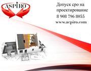 Допуск сро на проектные работы для Екатеринбурга