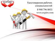 Купить удостоверение рабочих специальностей