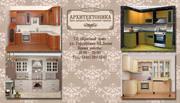 Салон Архитектоника предлагает изготовление кухонь на заказ.