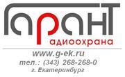 Радиоохрана Екатеринбург